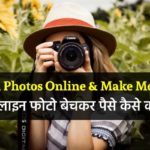 online photo sell kar paise kaise kamaye
