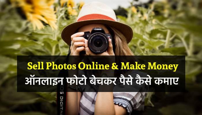 online photo sell kar paise kaise kamaye