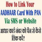 link aadhaar