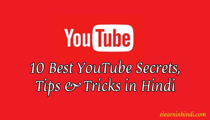 Youtube tips and tricks in hindi