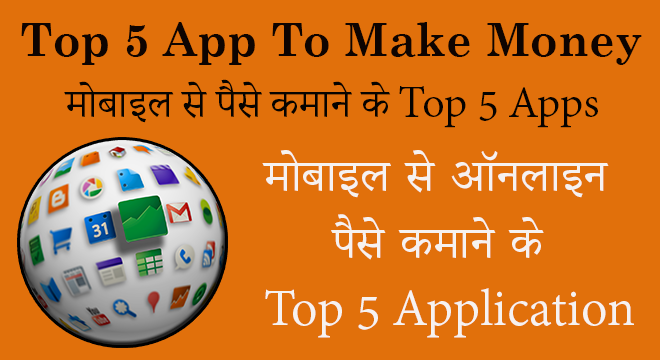 mobile app se paise kaise kamaye