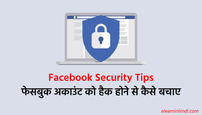 Facebook Account Ko Hack Hone Se Kaise Bachaye