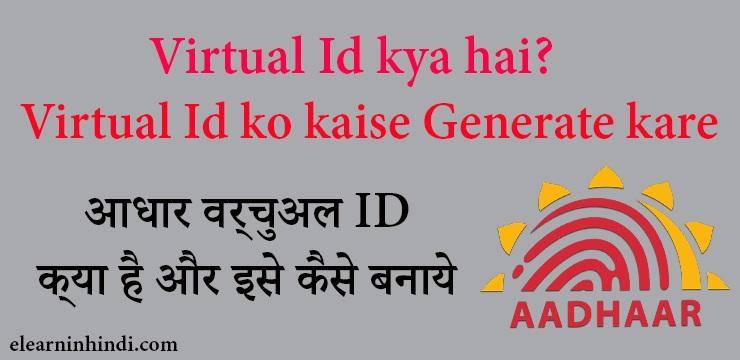 aadhaar virtual id ko ko kaise generate kare in hindi