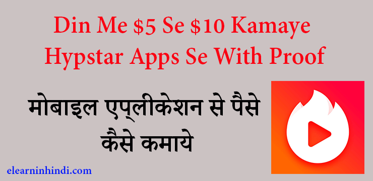 how to earn money from hypstar app