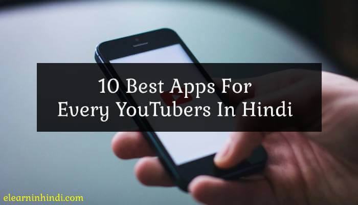 10 best apps for YouTubers in hindi