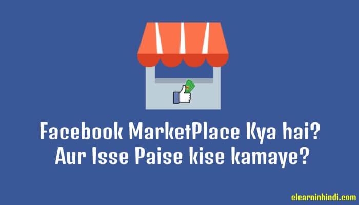 Facebook MarketPlace Hindi