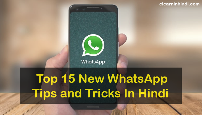 whatsapp-tips-and-tricks-in-hindi-2020
