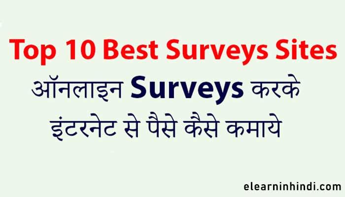 online survey se paise kaise kamaye