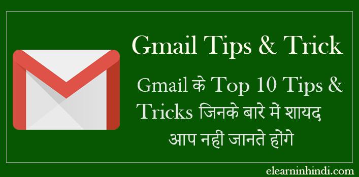Top 10 Gmail Tips & Tricks in Hindi 2018