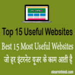 most useful website 2018