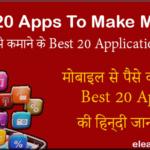 paise kamane ke best apps 2020