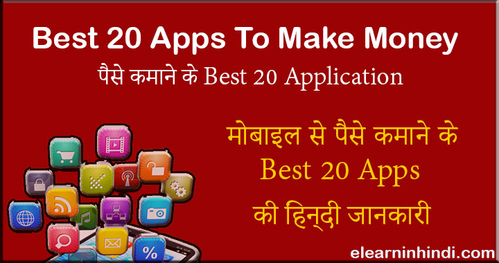 paise kamane ke best apps 2019