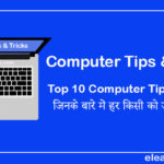 Computer Tips and Tricks in Hindi 2020
