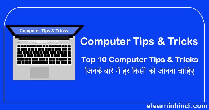 Top 10 Computer Tips & Tricks in Hindi 2018