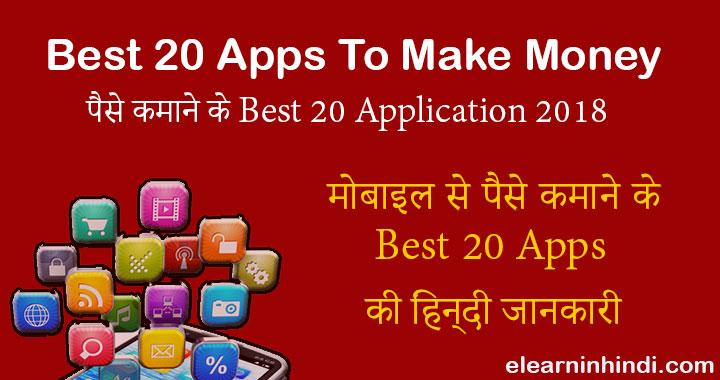 paise kamane ke best 20 apps - best 20 make money apps