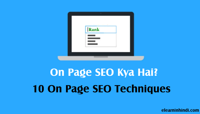 on page seo techniques in hindi 2020