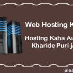 Web Hosting Kya Hai   Hosting Kaise Aur Kaha Se Kharide Full Guide