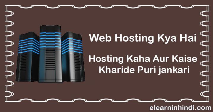 Web Hosting Kya Hai | Hosting Kaise Aur Kaha Se Kharide Full Guide