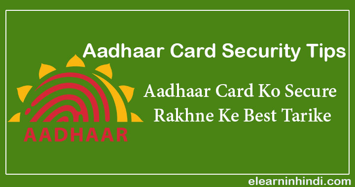 Aadhaar Card Ko Secure Rakhne Ke Tarike - Aadhaar Card Security Tips