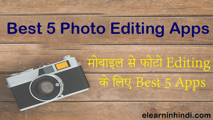 best 5 photo editing apps in hindi