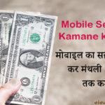 mobile se paise kamane ke tarike