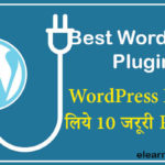 Best Wordpress Plugins in hindi 2020