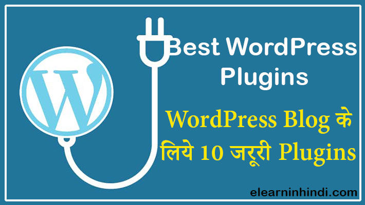 Wordpress Ke Liye Top 10 Best Plugins 2019