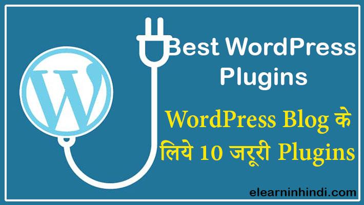 Best WordPress Plugins | WordPress Ke Liye Top 10 Best Plugins 2019