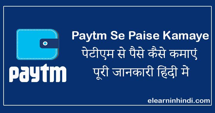 Paytm Se Paise Kaise Kamaye Puri Jankari Hindi Me