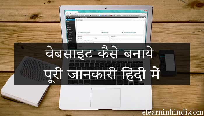 website kaise banaye step by step full guide in hindi 2019