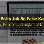 Data Entry Job Se Paise Kaise Kamaye