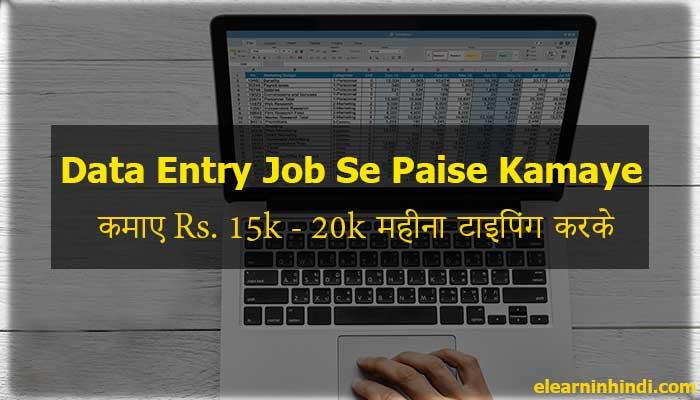 Data Entry Jobs Se Paise Kaise Kamaye