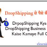 dropshipping se paise kaise kamaye full guide