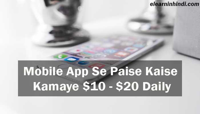 mobile se paise kamane ke best apps