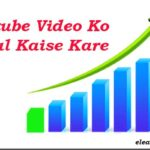 youtube videos viral kaise kare 2020