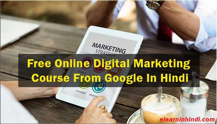 google free digital marketing course in hindi 2019