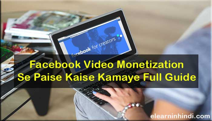 facebook video monetization in hindi