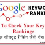 Google keyword ranking kaise check kare 2020
