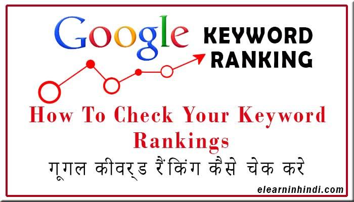 Google keyword ranking kaise check kare