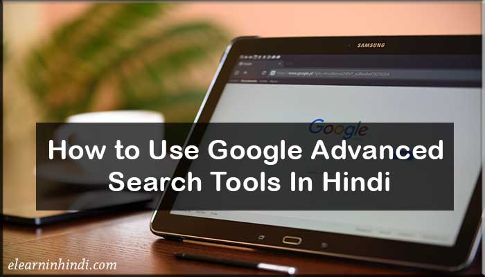 how to use google advanced search tools in hindi 2019