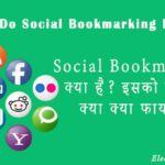 social bookmarking kya hai