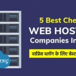 Top 5 Best Web Hosting Companies In India 2020