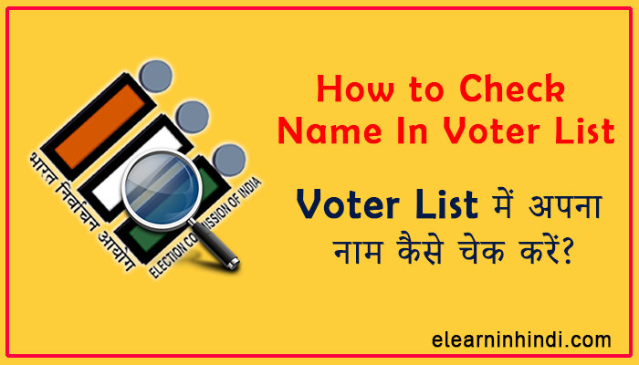 voter list me naam kaise check kare