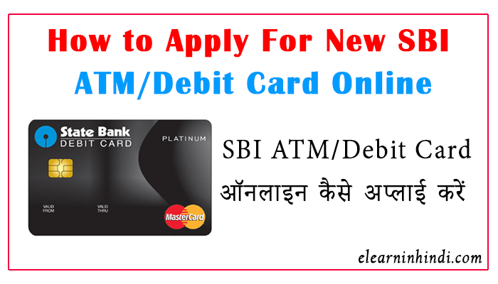 SBI ATM/Debit card online kaise apply kare
