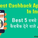 Cashback Apps In India