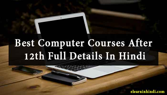 best-computer-courses-after-12th-full-details-in-hindi