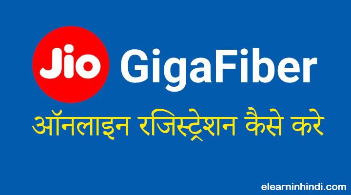 Jio GigaFiber Online Registration Kaise Kare