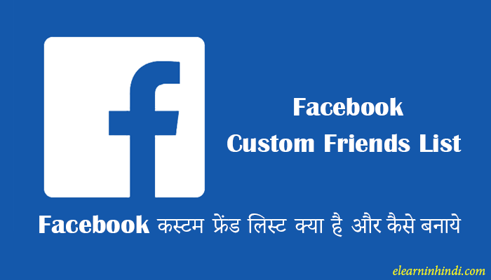 facebook custom fiend list kya hai