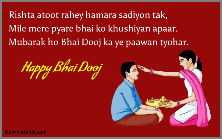 Bhaidooj tikka images in hindi