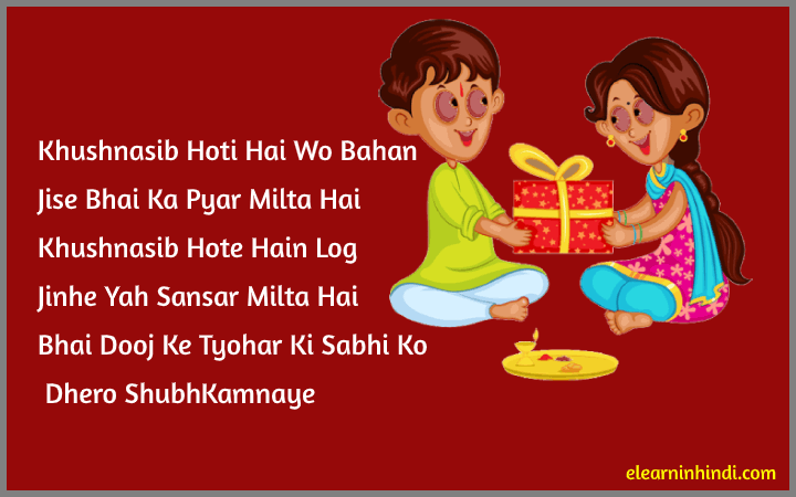 Bhaiya Dooj greeting card in hindi